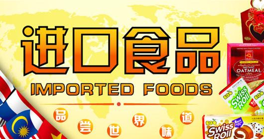 全球美食进口馆