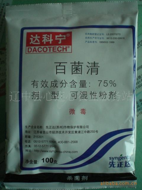 供应达科宁,百菌清可湿性粉剂,先正达百菌清