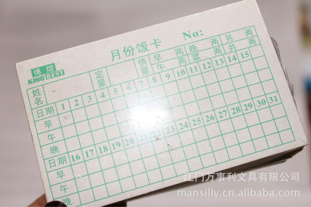 供应饭卡 纸制饭卡 饭卡贴纸 食堂饭卡 贴饭卡纸图片_6