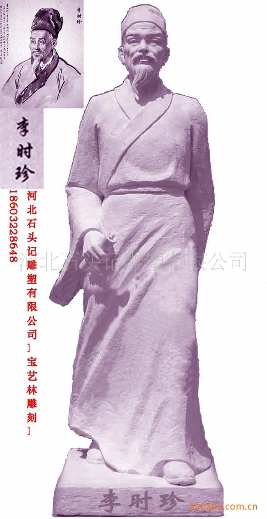 曆史醫學名人李時珍雕像,孫思邈雕像,張仲景石雕像,名人雕