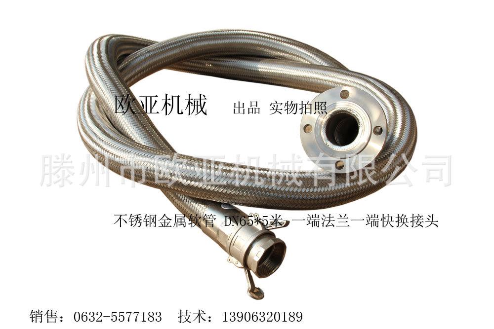 供应304不锈钢金属软管 快换接头连接