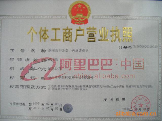 供应北三七  竹节三七  一公斤起售
