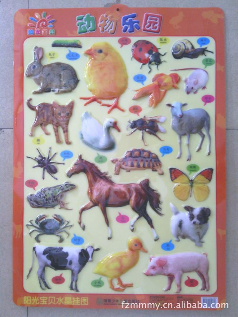 大量供应 幼儿启蒙挂图 水晶挂图 阳光宝贝挂图 动物乐园