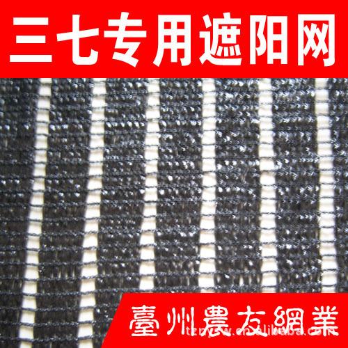 供应遮阳网应用于三七