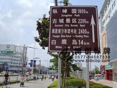 风景区标志牌 旅游指示牌 景区交通指示牌 景区标牌 -交通指示牌 旅游图片