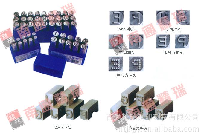 南通精瑞钢印刻字有限公司,是专业从事开发设计、生产各种钢印、钢图片