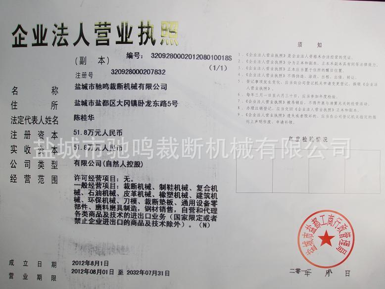 营业执照111