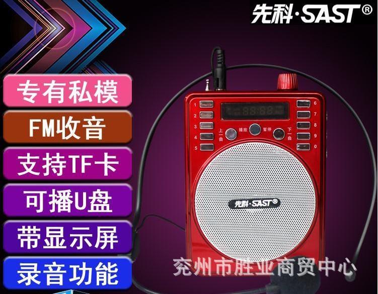 批发先科数字选歌扩音器S-201A FM 功放音箱收音充电插卡U