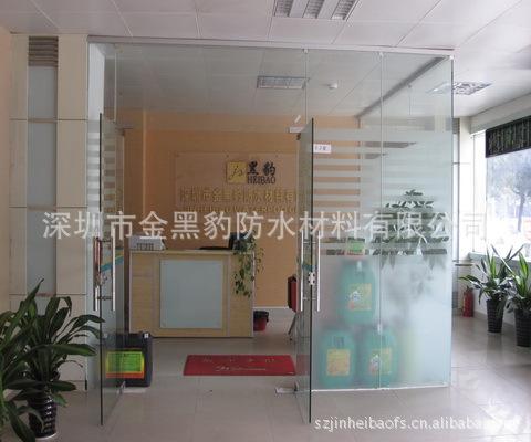 深圳市金黑豹防水材料有限公司
