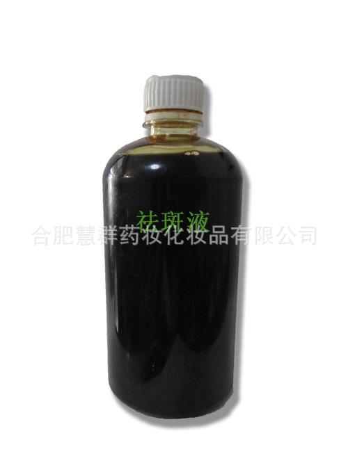 供应慧群药妆-祛斑液 真正的中草药 调理祛斑
