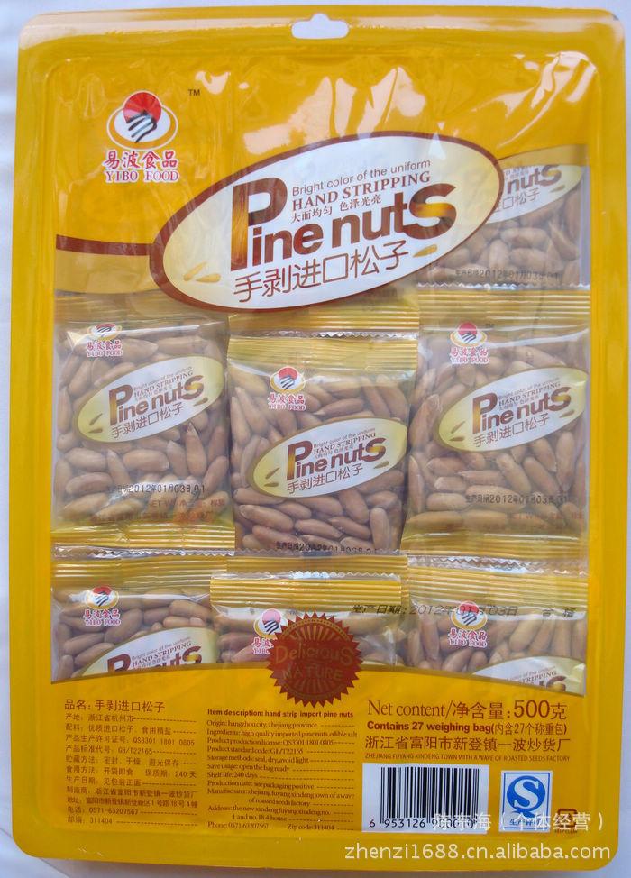 手剥进口松子 豪华包装特级巴西松子 营养美味图片