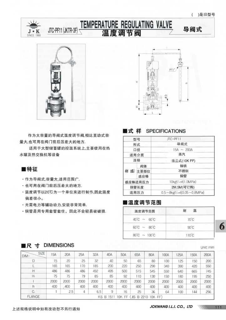 JTC-PF11自力式温控阀 韩国朝光阀门图片_1