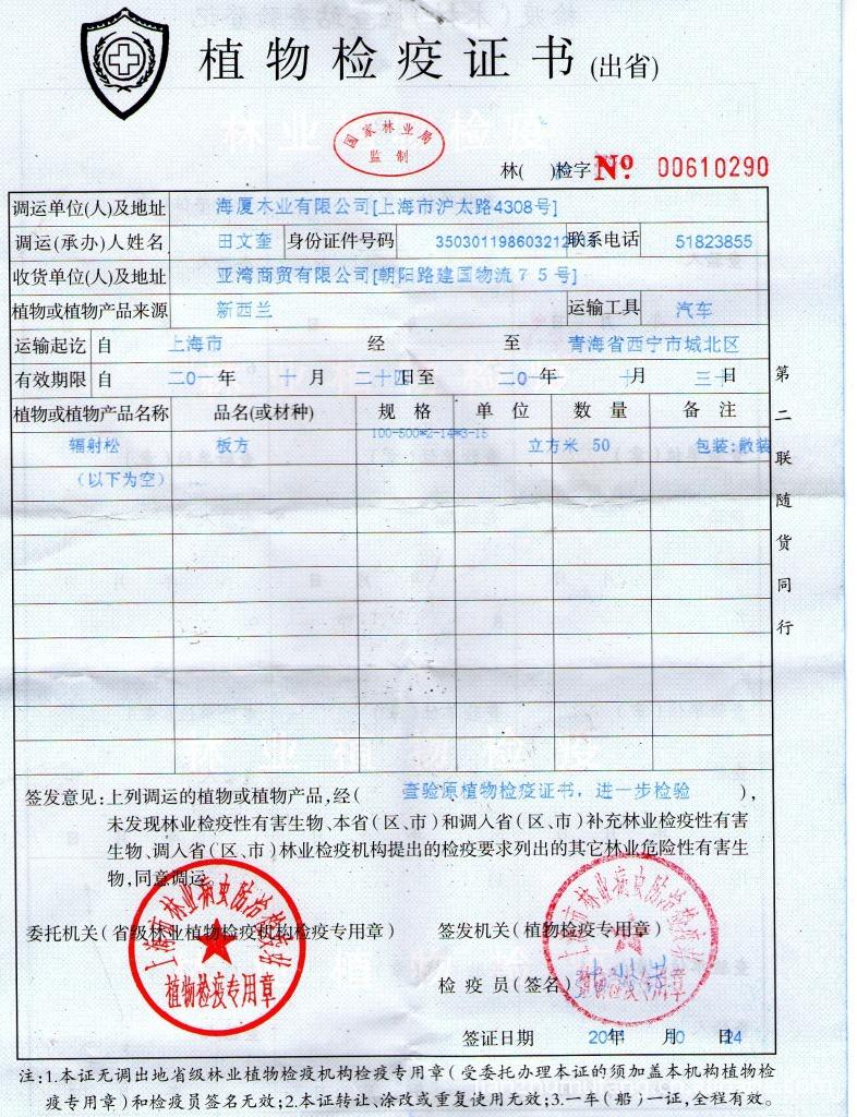 木材运输证(跨省)