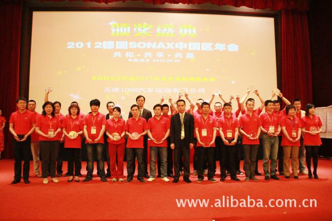 共拓 共享 共赢2012德国SONAX中国区年会顺利召开