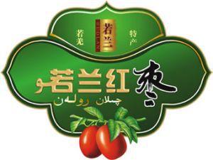 新疆若兰果品有限公司