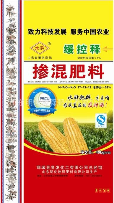 """""""水浒""""牌缓控释肥料全国省级首轮招商批发采购"""