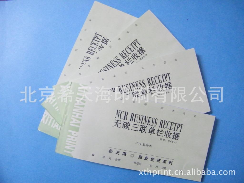 提供各种商业票据、商业表格印刷加工