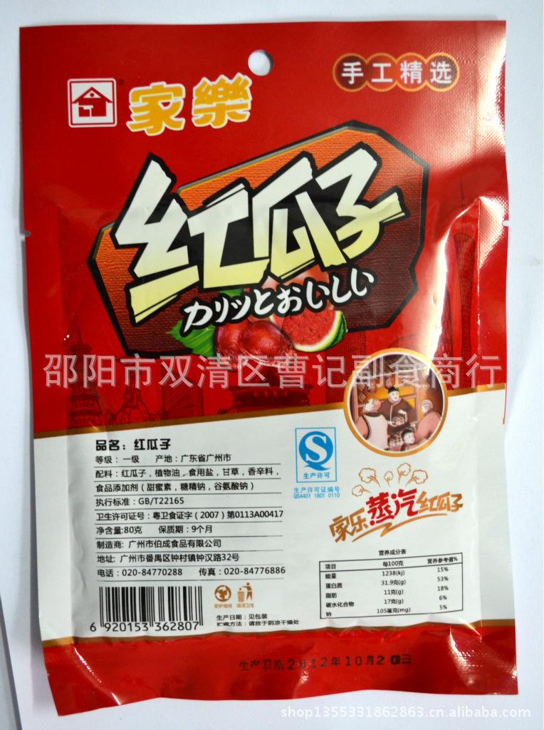 出品家乐蒸汽红瓜子 手工精选红瓜子 80g 袋图片,供应广州市伯成食