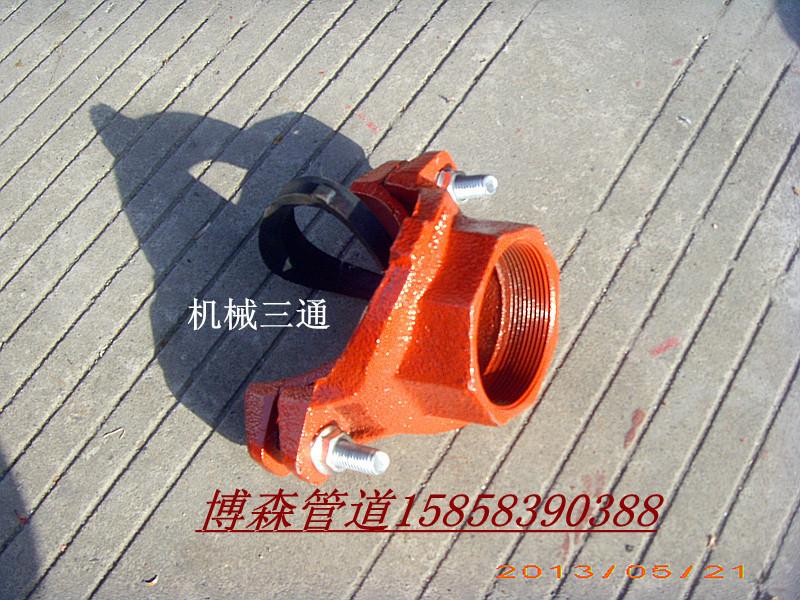 沟槽式机械三通  消防管件