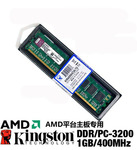 ̨��ԭ�� ����������ڴ��� һ�� 1GB 400MHZ ����AMDר��