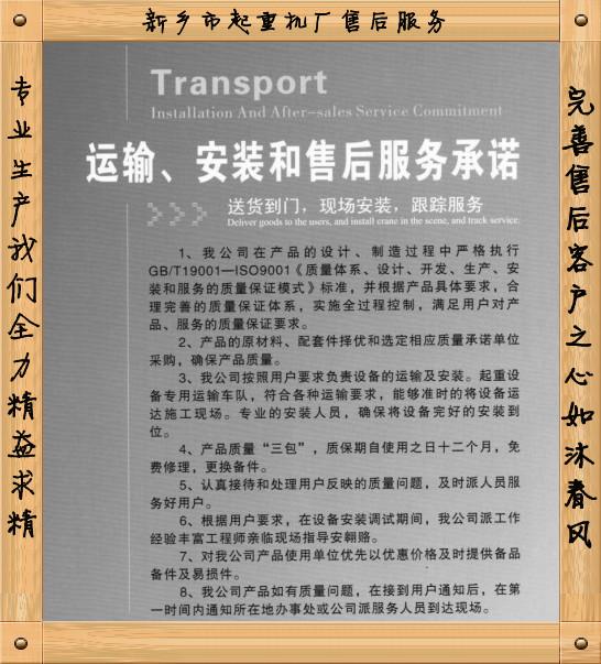 运输安装售后服务