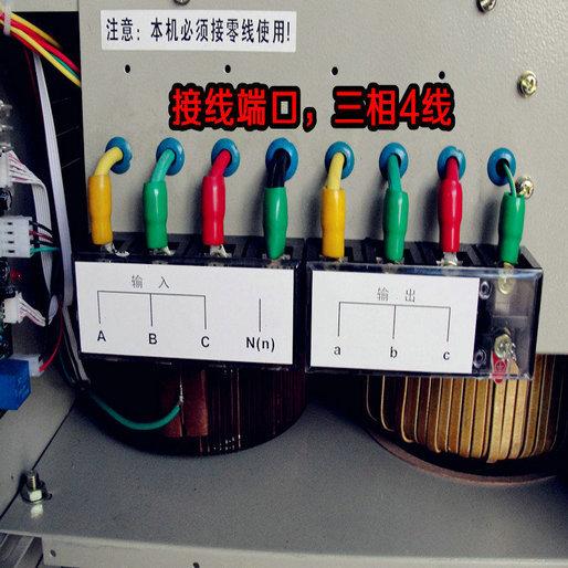 稳压器电源SVC-50KVA 三相工频自动380V 深圳厂家 定做批发图片_9