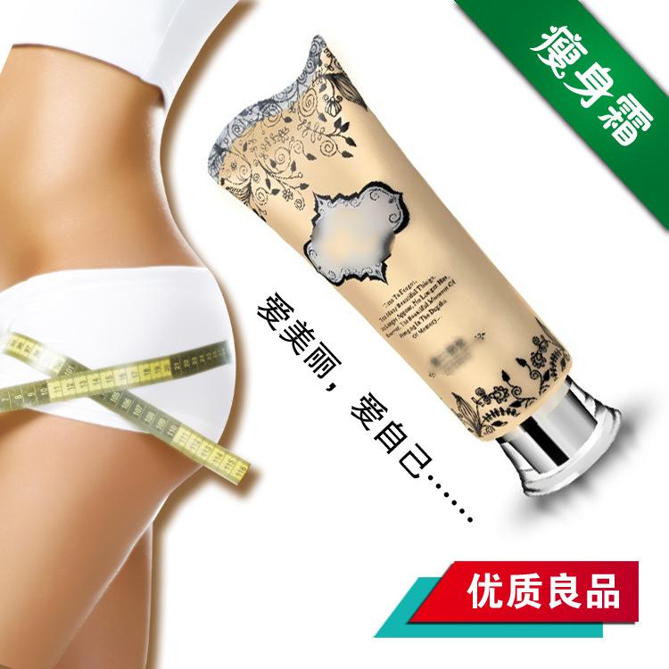 专业化妆品厂生产提供纤体燃脂膏OEM/ODM 提供美容产品加工