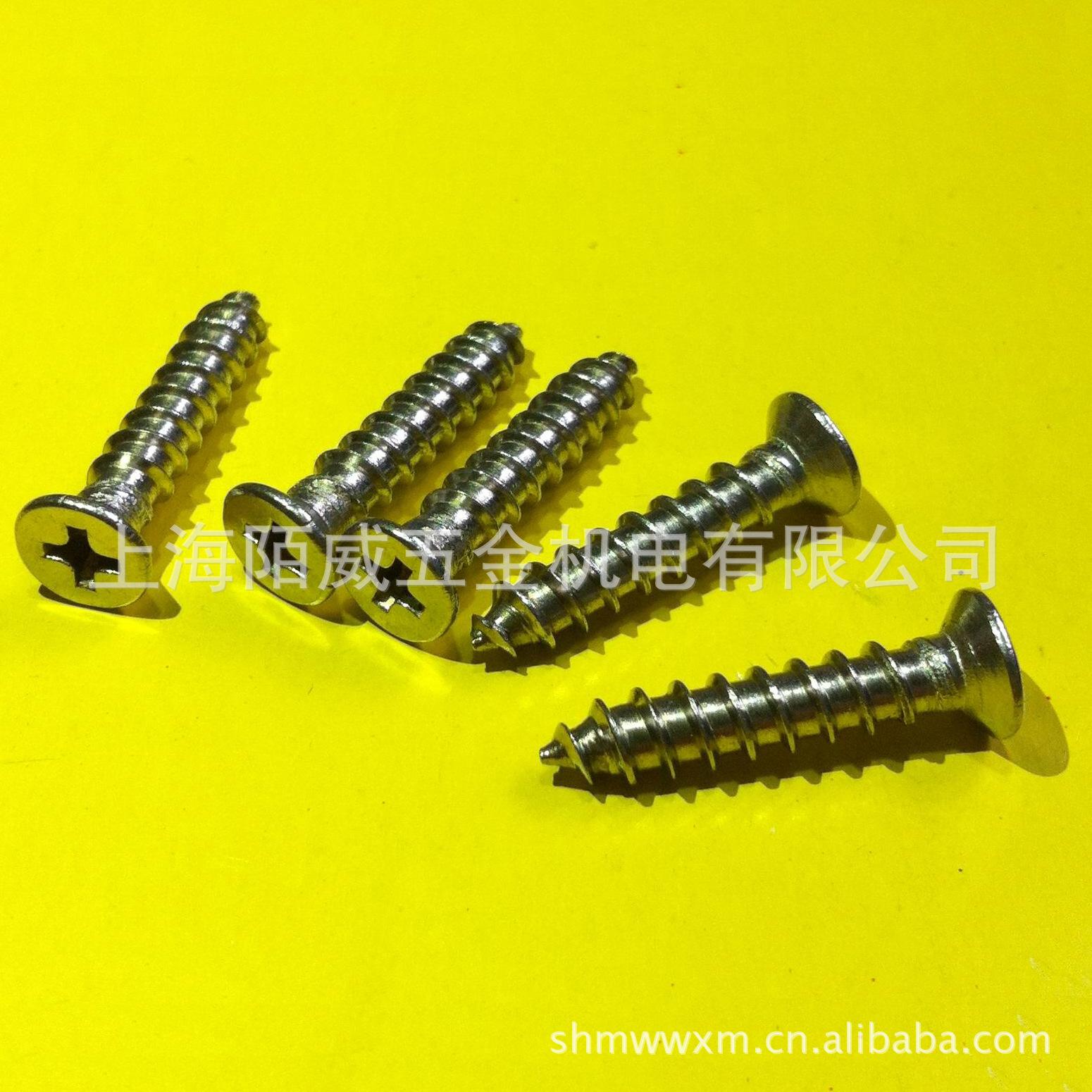 长期生产供应美制沉头十字机械螺丝 不锈钢沉头自攻自钻螺丝