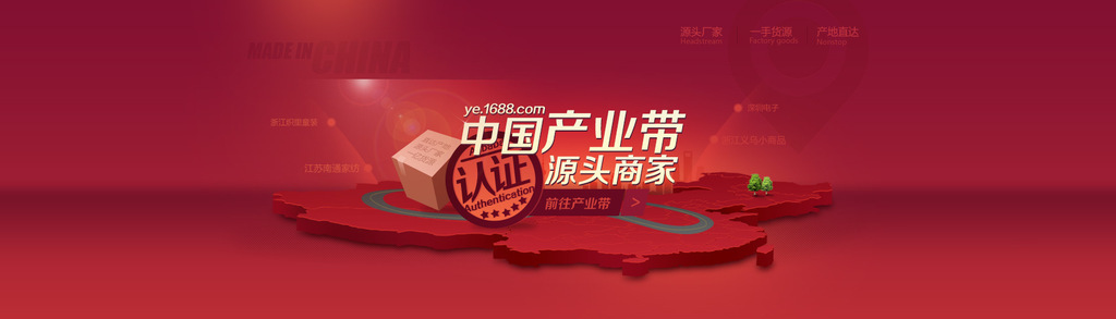 中国产业带