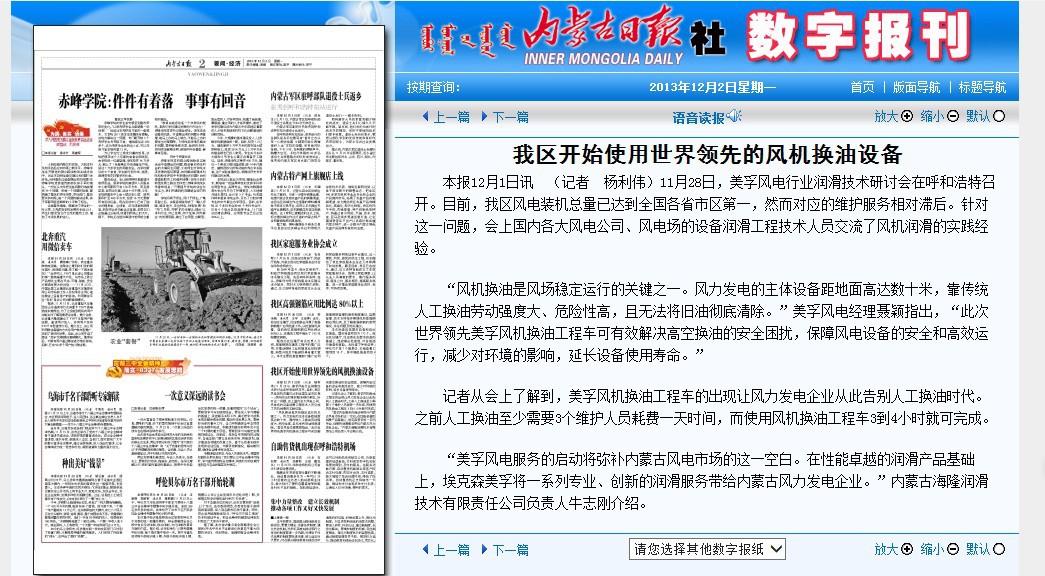 内蒙古日报风机换油稿件