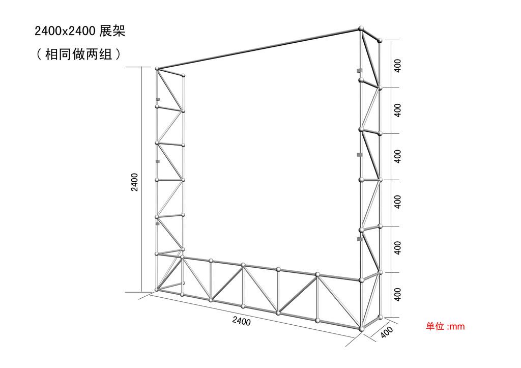 2.4米的展架改方案