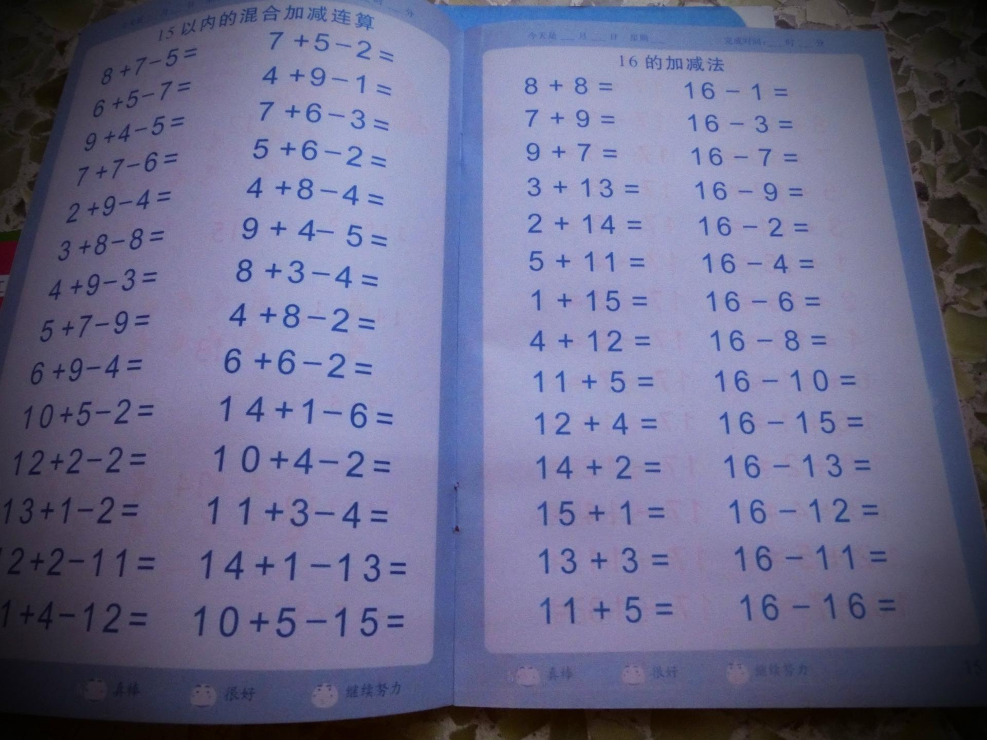 幼儿园描红本练习册 儿童汉字数字拼音笔顺铅笔描红