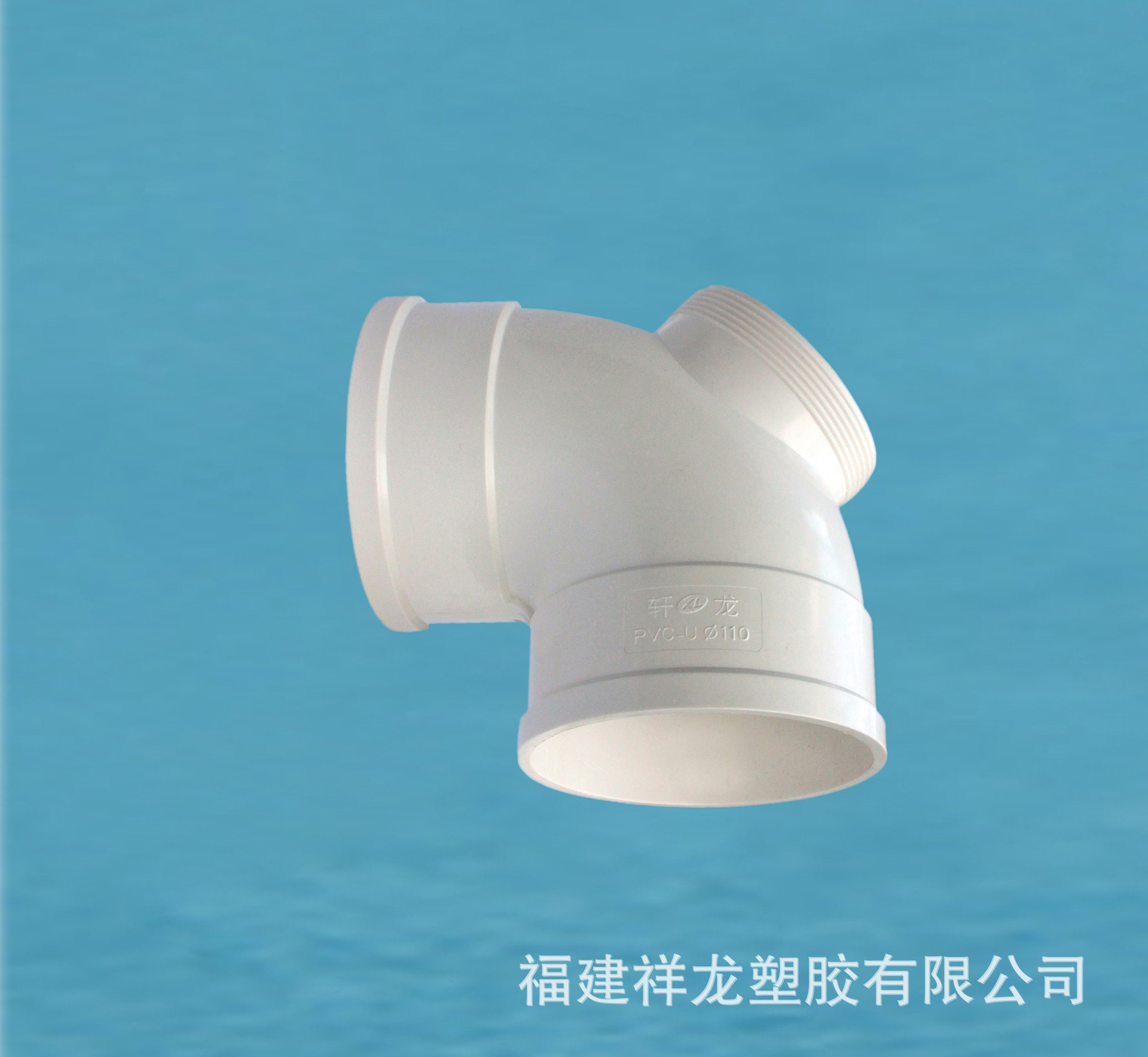 pvc u排水管件 牌排水管件 轩龙牌PVC U排水管件 带口90.弯头 阿里巴巴