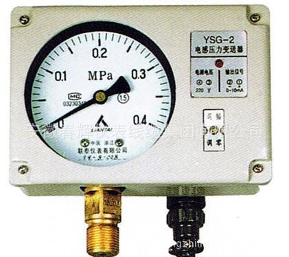 电感式压力变送器