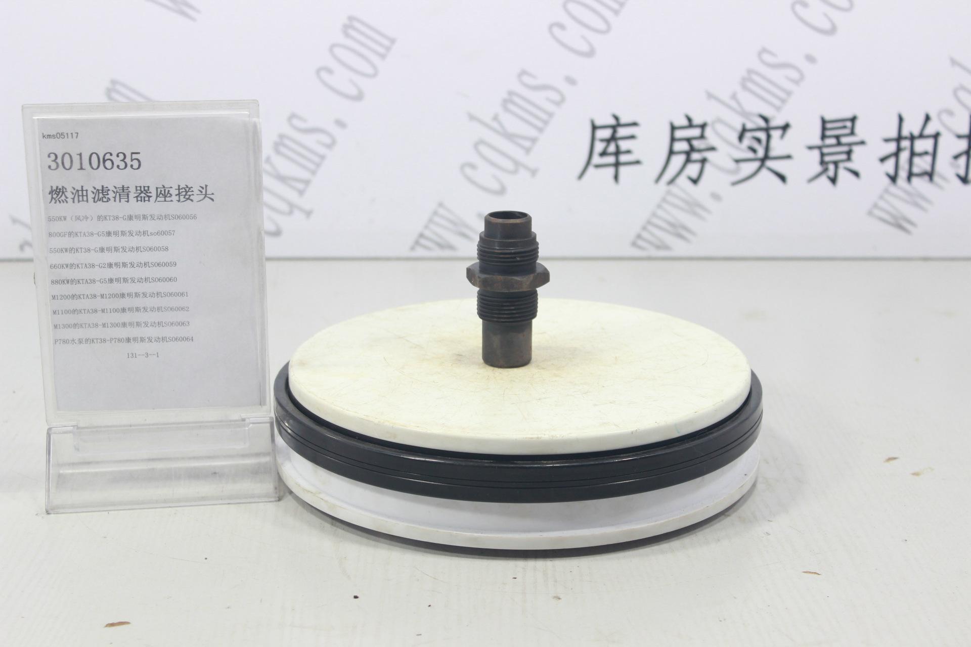 kms05117-3010635-燃油滤清器座接头-用于k38康明斯发动机-k38-参考规格长7.7*内径1.9CM-参考重量250-250图片4
