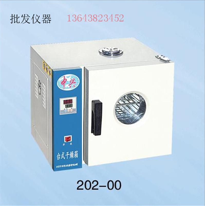 恒温干燥箱 202-1型 数显 化验仪器 北京中兴