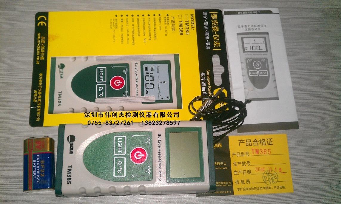 泰克曼TM385表面电阻测试仪 数显防静电测试仪 表面阻抗检