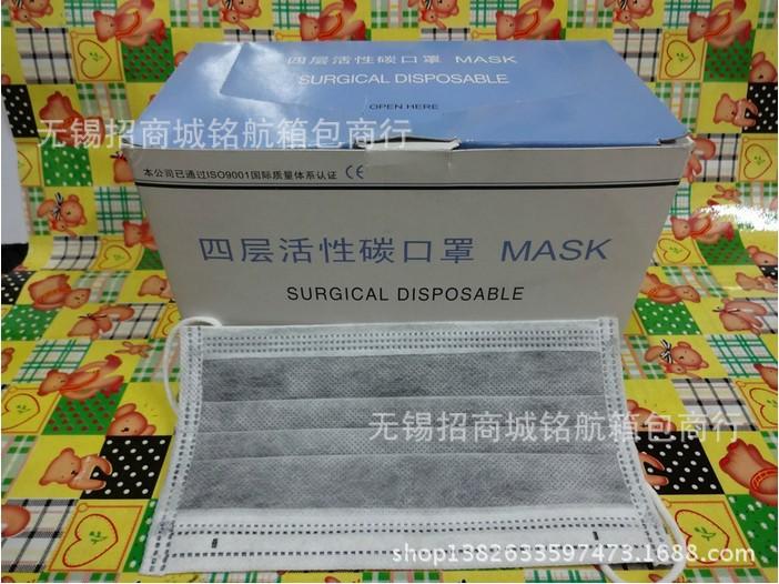 一次性活性炭口罩 四层活性碳口罩 防甲醛竹炭口罩 50只/盒