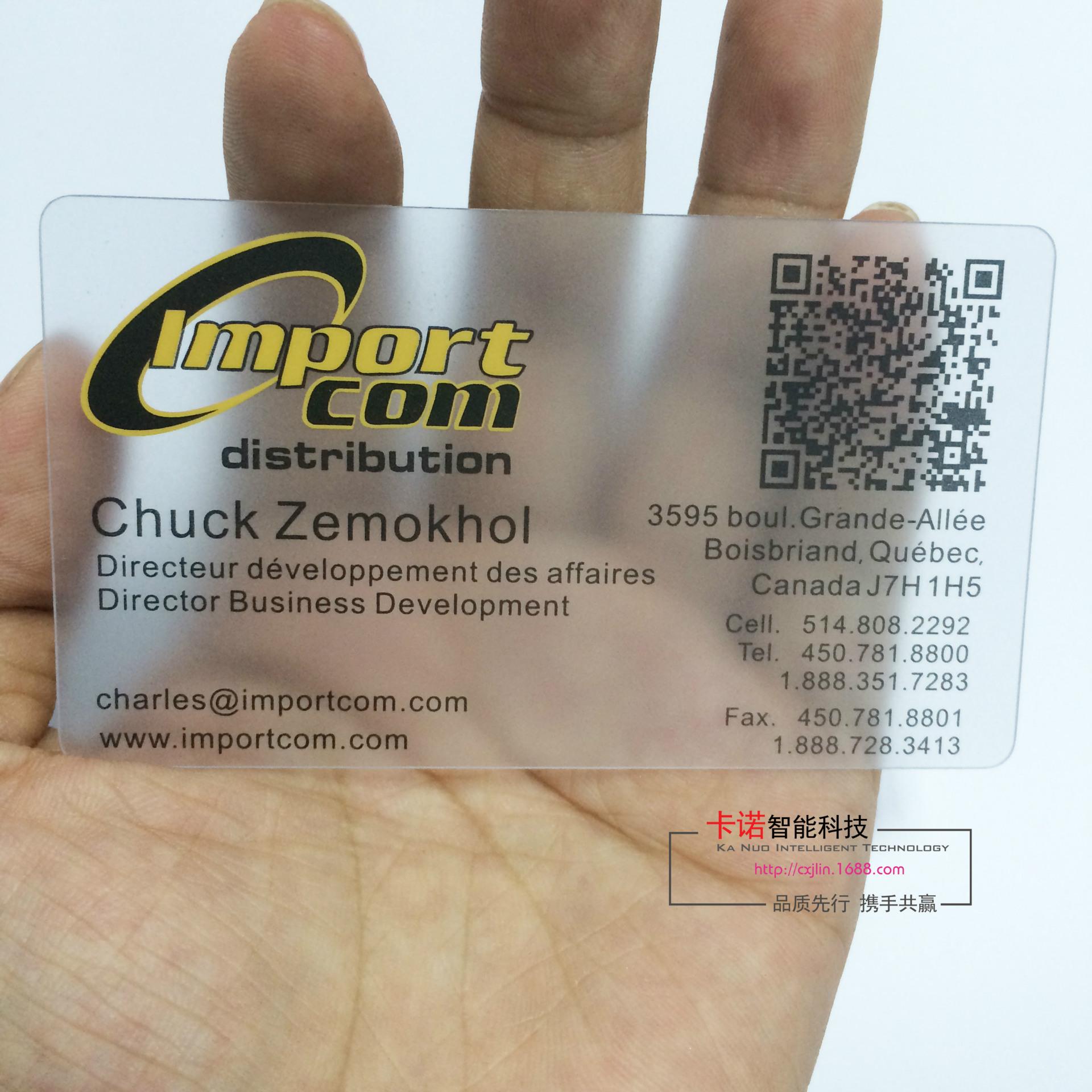 厂家定制生产 精美哑光半透二维码 透明名片PVC卡