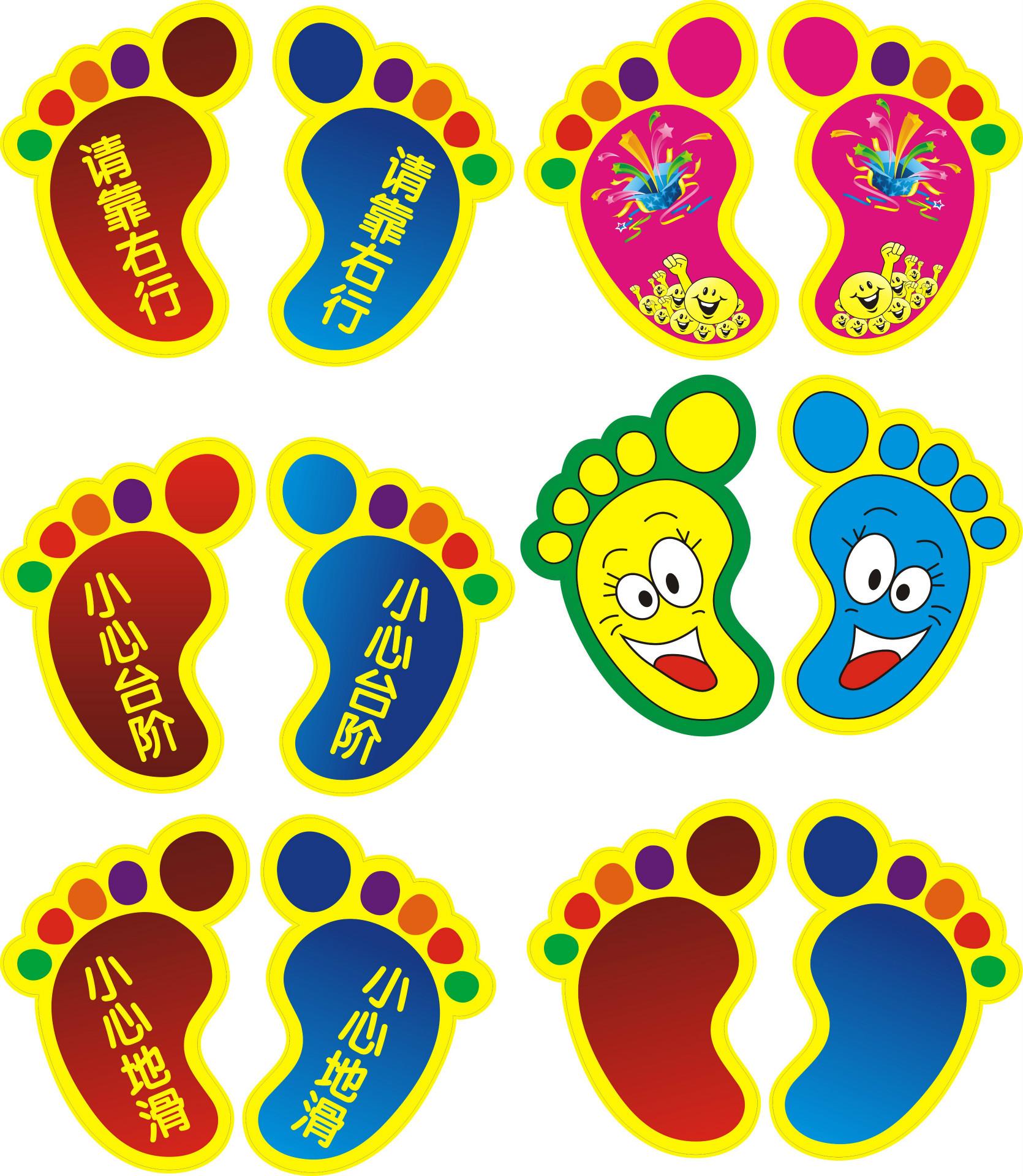 请靠右行 小心地滑 台阶 卡通笑脸脚丫地贴 幼儿园商场指示牌 光脚丫图片
