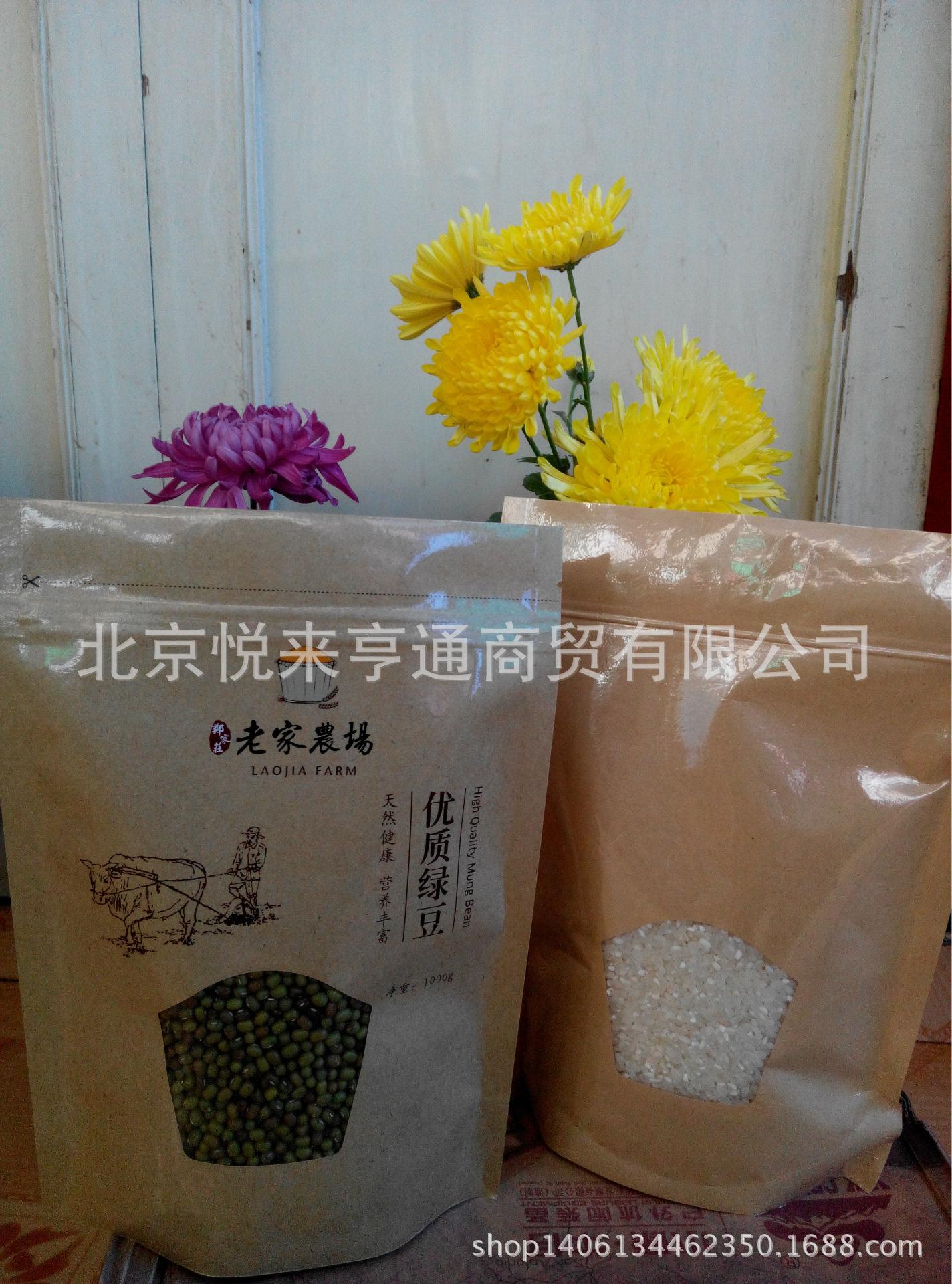 食品包装袋 牛皮纸开窗自封袋 杂粮密封自立袋 食品包装袋规格齐全