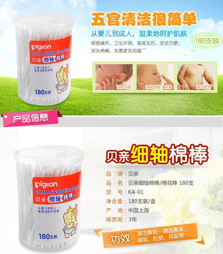 婴儿专用细轴棉签 180支桶装贝亲棉棒 宝宝耳鼻清洁 专用纸质棉签
