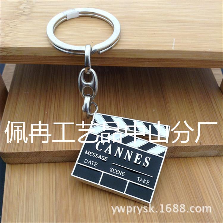 厂家直销金属创意填油戛纳电影节电视剧电影拍摄剧组钥匙扣
