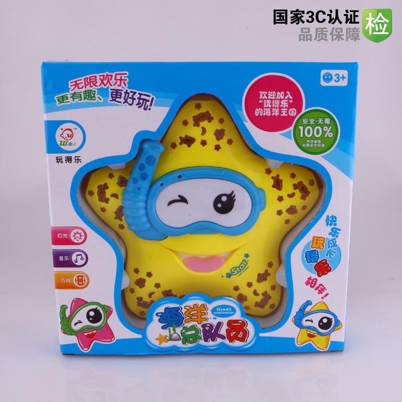 儿童热销海洋总动员 电动玩具万向海星七彩灯光投影音乐3C