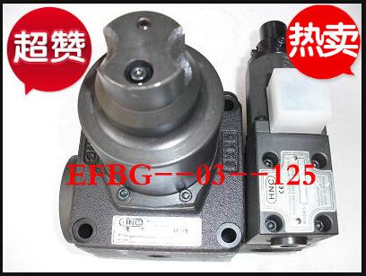 批發HNC原裝進口EFBG-03-125-C油壓電磁比例式壓力流量閥