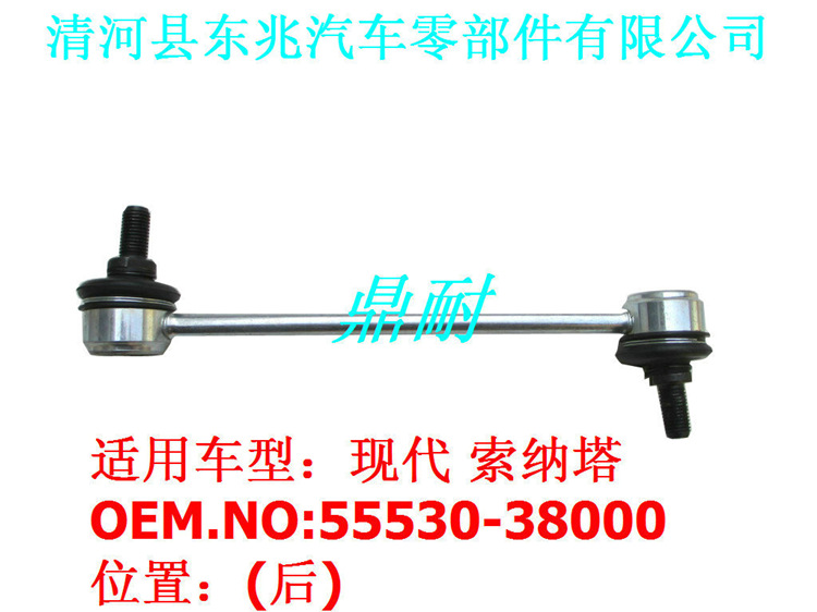 厂家热销新款赛拉图耐用平衡杆球头 54840-2F000