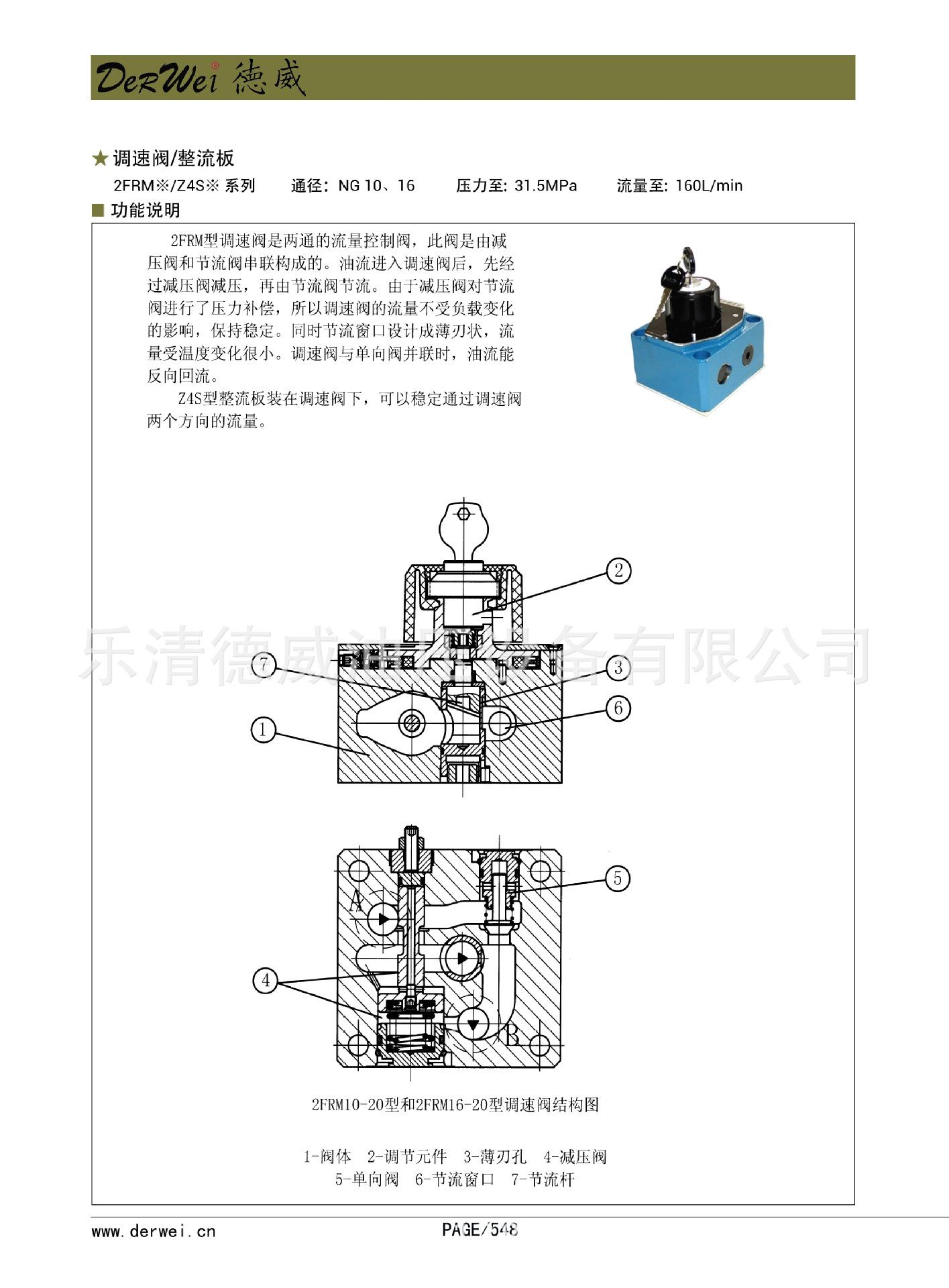 气动调速阀 5,6,节流调速阀 调速阀工作原理图片