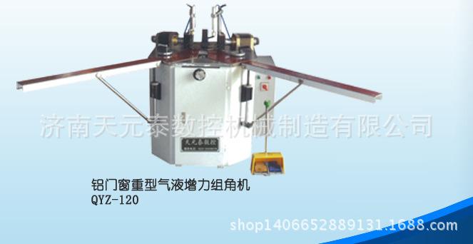 厂家批发断桥铝合金设备组角机左右组角油缸 独特的动力系统控制