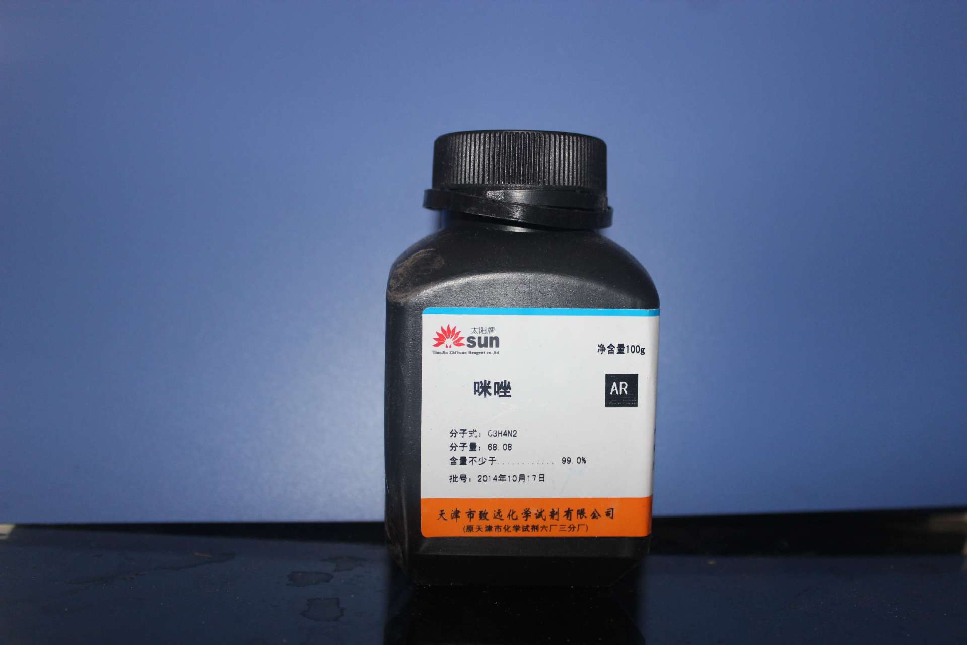 批发零售化学试剂咪唑分析纯AR100G 288-32-4