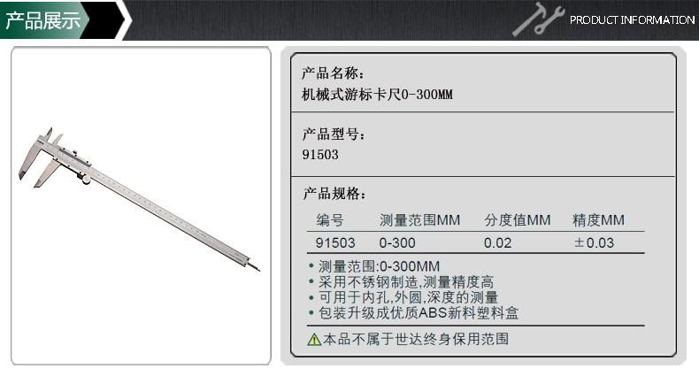 世达SATA 机械式游标卡尺0-300MM 91503